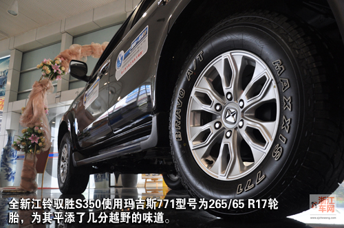 品相升级 硬派越野车 全新江铃驭胜S350静态实拍高清图片