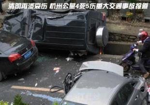 清明再添哀伤 杭州公墓4死5伤重大交通事故报道11--