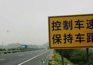 春运高速事故多 掌握跟车技巧避免发生追尾16--