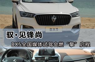 """驭・见锋尚 宝沃 BX5实力抢镜  全国媒体试驾会燃""""擎""""启程35--"""