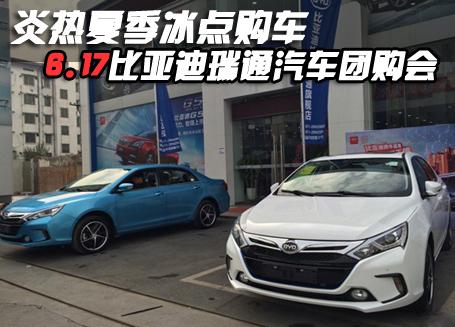 炎热夏季冰点购车 6.17比亚迪瑞通汽车团购会