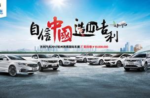 十一黄金周,买中国造就去G20吉利展馆逛西博车展839--